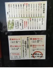 yamato-3