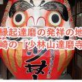高崎の少林山達磨寺に行ってきました。